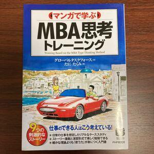 マンガで学ぶMBA思考トレーニング
