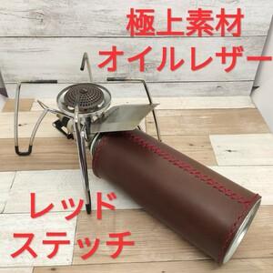 極上素材!CB缶カバー ガス缶カバー ブラウンオイルレザー レッドステッチ!