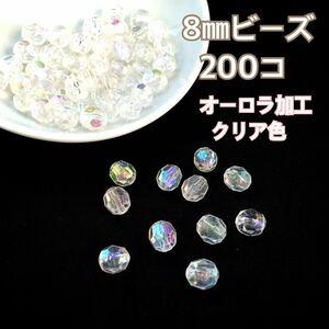 【ビーズパーツ】8mm角丸アクリルビーズ 32面カット(オーロラ・クリア)200コ