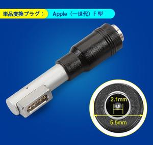 【新品】複数可 DC 5.5x2.1mm to Apple 変換 アダプタ DC電源アダプタコネクタのコネクタプラグDC変換ヘッド■Apple 変換アダプタ F型