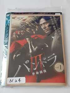 パンドラ3 革命前夜 全4巻 DVD レンタル落ち 中古 邦画 江口洋介 上川隆也 N24