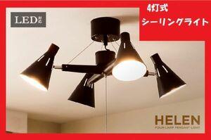【工事不要 角度自由調整 4灯式 リモコン付】LED対応シーリングライト 6~8畳 天井照明 リビング 寝室 キッチン スポットライト 2-13