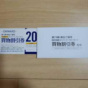 【在庫9】オンワードクローゼット20%買物割引券1枚★2022年 5月31日迄★コード通知 送料無料★株主優待券★ONWARD