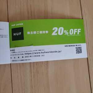 TSI 株主優待 HUF 株主様ご優待券20%OFF 有効期限:2021.11.30 優待券/割引券/HUF JAPAN/ハフジャパン/オンラインストア