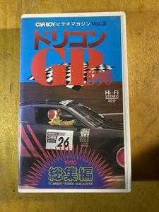 car Boy do Rico nGP 1990 VHS CARBOY S13 180SX AE86 KP61 R32 A31 video DVD