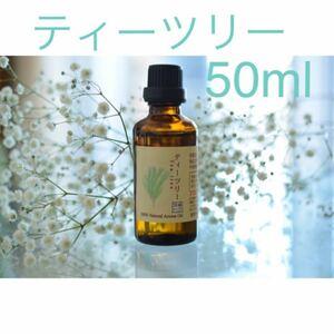 ティーツリー 50ml アロマ用精油 エッセンシャルオイル