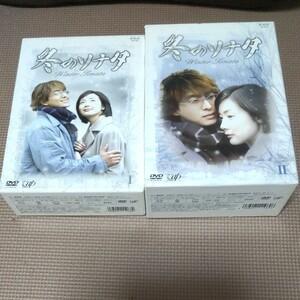 人気 送料無料  冬のソナタ  DVD-BOX セット  韓国ドラマ  ペ・ヨンジュン  チェ・ジウ  韓流ドラマ