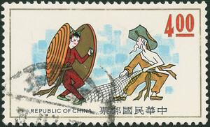 ◆◆ 中華民国郵票 4$×1枚 使用済 切手 中華民國郵票 台湾切手 中華民国 台湾民俗 1973年 ◆◆