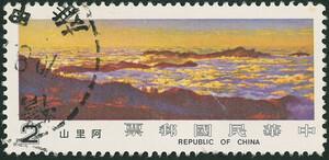 ◆◆ 中華民国郵票 2$×1枚 使用済 切手 阿里山 中華民國郵票 台湾切手 中華民国 1971年 ◆◆