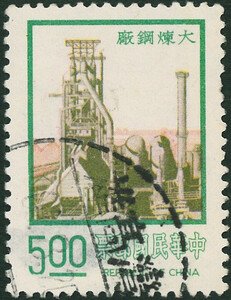 ◆◆ 中華民国郵票 5$×1枚 使用済 切手 大煉鋼廠 中華民國郵票 台湾切手 中華民国 1976年 ◆◆