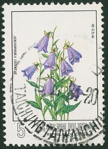 ◆◇ 中華民国郵票 5$×1枚 使用済 切手 高山沙参 中華民國郵票 台湾切手 中華民国 ADENOPHORA UEHATAE 1984年 ◇◆