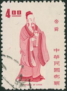 ◆◆ 中華民国郵票 4$×1枚 使用済 切手 帝舜 中華民國郵票 台湾切手 中華民国 1972年 三皇五帝 ◆◆