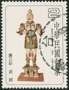 ◆◆ 中華民国郵票 2$×1枚 使用済 切手 唐三彩 武将 唐時代陶器 中華民國郵票 台湾切手 中華民国 1980年 ◆◆