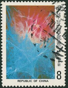 ◆◆ 中華民国郵票 8$×1枚 使用済 切手 雷射景観 中華民國郵票 台湾切手 中華民国 ラソグラフィー展? 1981年 ◆◆