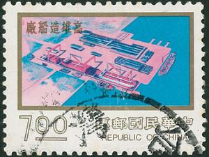 ◆◆ 中華民国郵票 7$×1枚 使用済 切手 高雄造船廠 中華民國郵票 台湾切手 中華民国 1977年 ◆◆