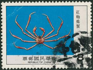 ◆◆ 中華民国郵票 8$×1枚 使用済 切手 紅蜘蛛蟹 中華民國郵票 台湾切手 中華民国 1981年 蟹シリーズ ◆◆