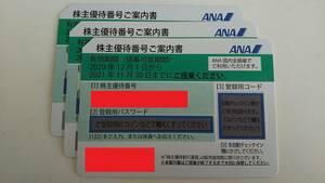【なるはや】【番号通知】ANA 全日空 株主優待券 11月末期限 1枚 2枚 3枚 国内 航空券 割引 送料無料