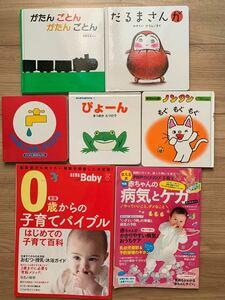 赤ちゃん 絵本 子育て本  がたんごとん じゃあじゃあびりびり ぴょーん だるまさんが