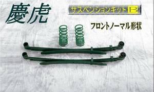 ★Kei Zone 慶虎 ローダウンサスペンションKit-B アクティートラック HA9 4WD