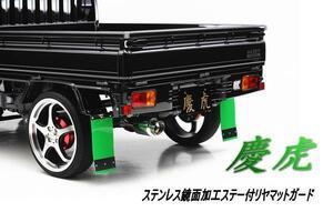 ★Kei Zone 慶虎 リア用泥よけ サンバートラック S201J/S211J グリーン