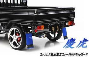 ■Kei Zone 軽トラ用 リア用泥よけ サンバートラック S201J/S211J ブルー