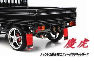 ★Kei Zone 軽トラ用 リア用泥よけ サンバートラック S201J/S211J レッド