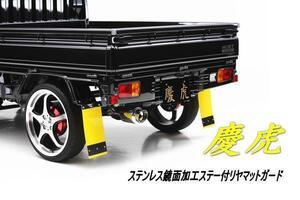 ■Kei Zone 軽トラ用 リア用泥よけ サンバートラック S201J/S211J イエロー