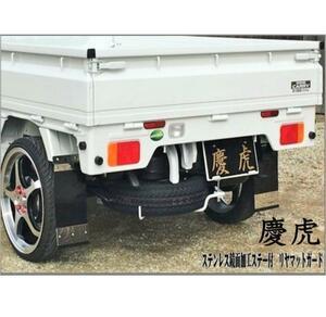 ★Kei Zone 軽トラ用 リア用泥よけ サンバートラック S201J/S211J ブラック