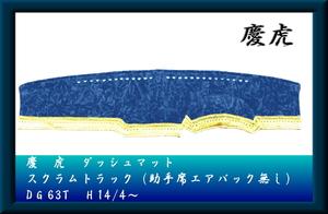 ■慶虎 ダッシュマット 青 スクラムトラック DG63T