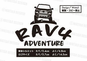 新型 トヨタ RAV4 カッティングステッカー ラブフォー アドベンチャー ステッカー 5代目 オフロード アウトドア 四駆 SUV ★ホワイト★