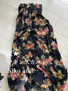 Niko and… ニコアンド マキシ フルーツ柄 夏服 黒スカート
