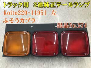 三菱 ふそう 大型 トラック 3連 純正テールランプ 小糸 Koito 220-11951 左 日野 いすゞ カプラ 加工 流用可能