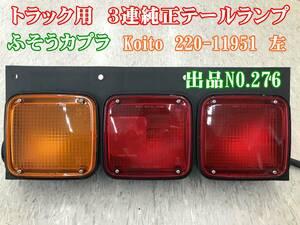 三菱 ふそう 大型 トラック 3連 純正テールランプ 左のみ 小糸 Koito 220-11951 日野 いすゞ カプラ 加工 流用可能