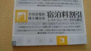 小田急株主優待券 送料63円 ハイアットリージェンシー ホテルセンチュリー ステーションホテル 2021年11月末まで