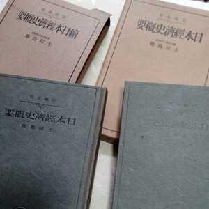 日本経済史概要 続日本経済史概要 土屋喬雄 岩波全書 岩波書店 昭和14年 15年