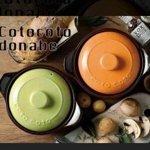 コトコトcoto coto 土鍋  オレンジ