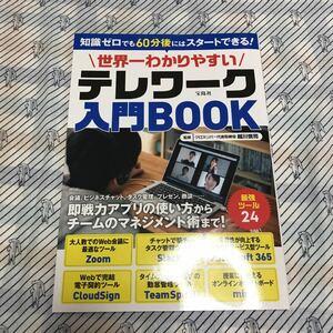 ビジネス本 世界一わかりやすいテレワーク入門BOOK