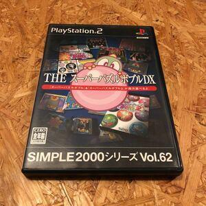 PS2ソフト THE スーパーパズルボブルDX