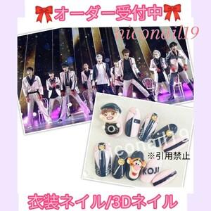 【オーダー専用】ネイルパーツ ネイルチップ 3Dネイル オーダーチップ 向井康二 Snowman 滝沢歌舞伎zero