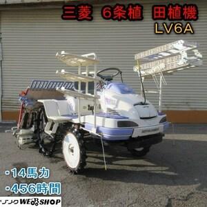 秋田 三菱 6条植 田植機 LV6A セル 456時間 14馬力 ロータリー 施肥 ペースト 田植え機 ガソリン 乗用 東北 中古品