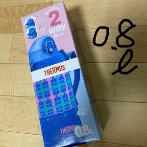 サーモス◎真空断熱2wayボトル(0.8L)