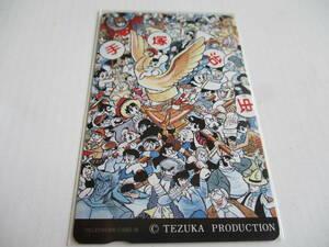 【送料無料】テレカ NO164 手塚治虫 キャラクター 未使用 検索:テレホンカード・鉄腕アトム・火の鳥・ブラックジャック・ノベルティ