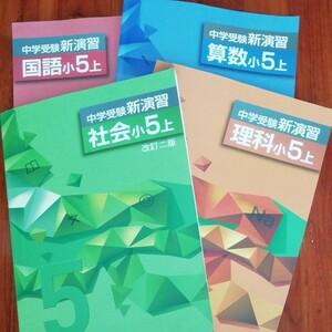 中学受験 新演習 国語 算数 理科 社会 小5上