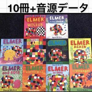英語版 ぞうのエルマー 10冊+音源データ