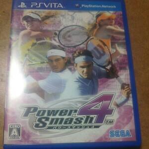 パワースマッシュ4 PS Vita