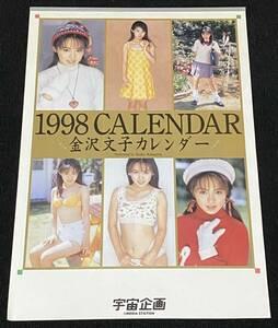 B473/ 金沢文子 カレンダー 1998年 / A2サイズ 宇宙企画