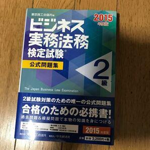 ビジネス実務法務検定 検定試験公式問題集2級 2015年度版