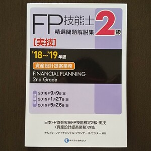 FP技能士2級〈実技〉資産設計提案業務 精選問題解説集'18~'19年版