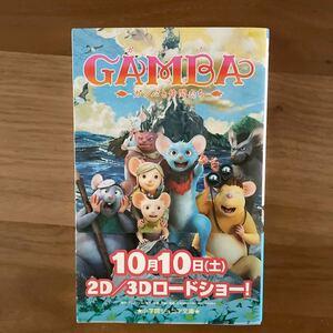 GAMBA ガンバと仲間たち/時海結以/古沢良太 小学館ジュニア文庫