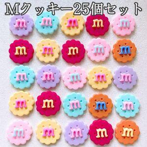デコパーツ クッキー Mクッキーカラフル 25個セット まとめ売り お菓子パーツ